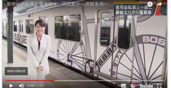 Intermodalidad Bici + tren en Japón